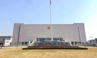 中共安徽省高院